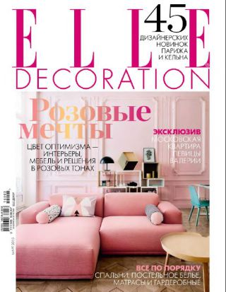 Elle Decoration 3 март 2015