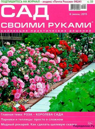 Сад своими руками 6 июнь 2015