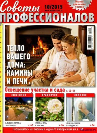 Советы профессионалов 10 октябрь 2015