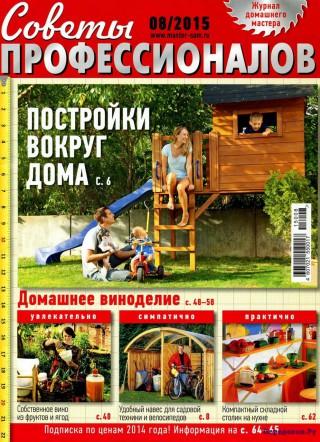 Советы профессионалов 8 2015