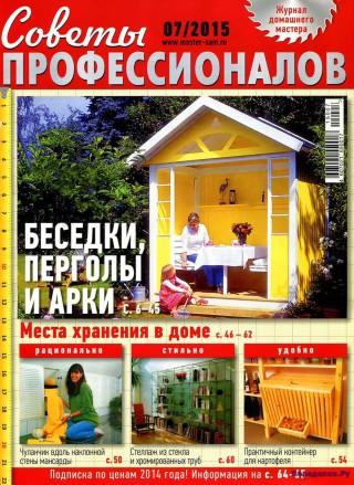 Советы профессионалов 7 июль 2015