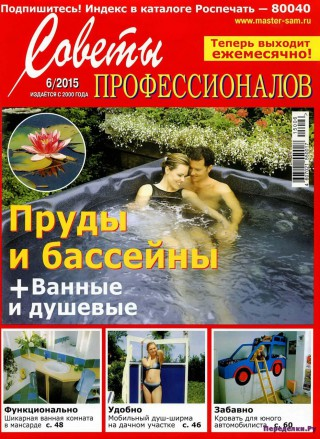 Советы профессионалов 6 июнь 2015