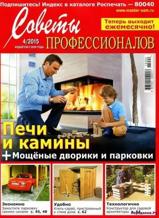 Советы профессионалов 4 апрель 2015