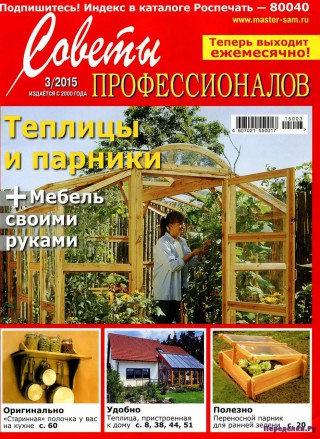 Советы профессионалов 3 март 2015