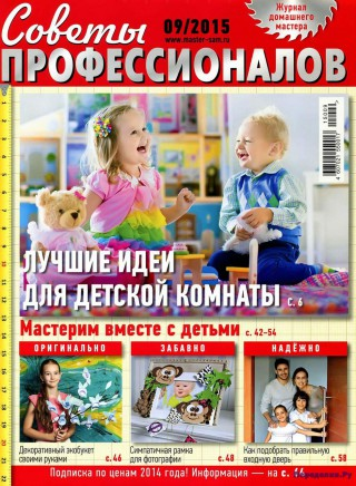 Советы профессионалов 9 октябрь 2015