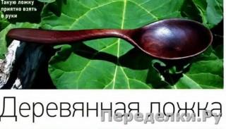 23 Деревянная ложка