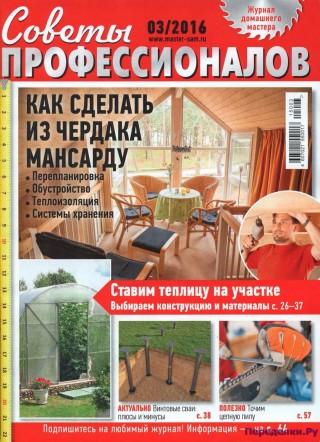 Советы профессионалов 3 2016