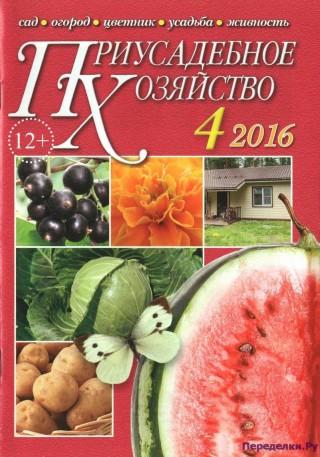 Приусадебное хозяйство 4 16