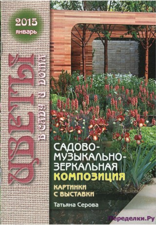 Цветы в саду и дома 1 15