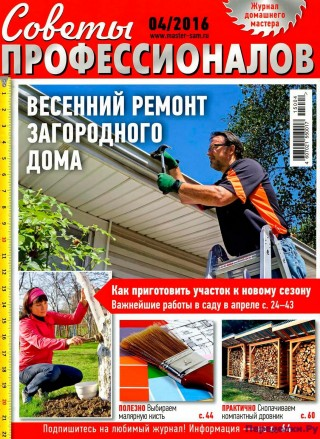 Советы профессионалов 4 2016