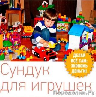 16 Сундук для игрушек