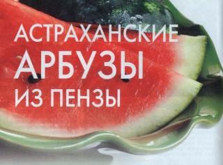 Астраханские арбузы из Пемзы