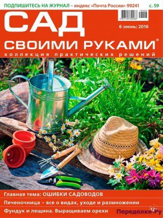 Сад своими руками 6 2016