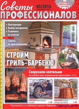 Советы профессионалов 5 2016