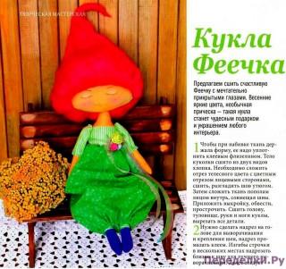 Кукла Феечка