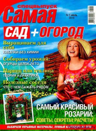 Самая Сад+Огород 6 2016