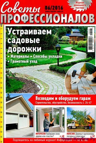 Советы профессионалов 6 2016