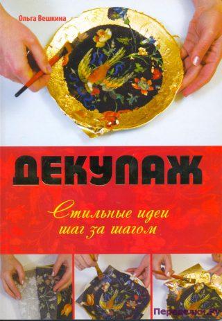http://peredelkii.ru/dekupazh-stilnyie-idei-shag-za-shagom/
