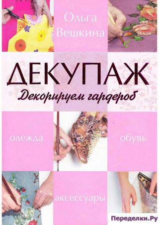 Декупаж - декорируем гардероб
