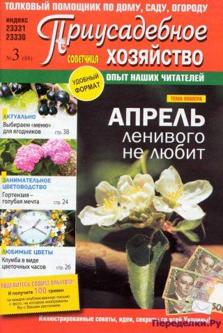 Приусадебное хозяйство 09 3
