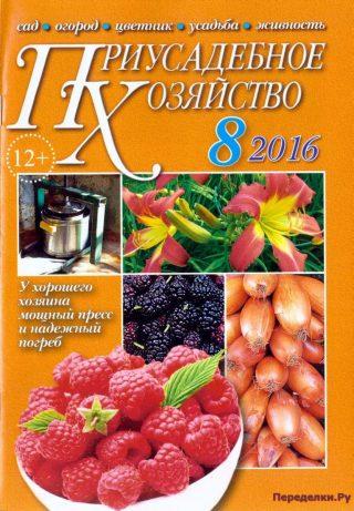 Приусадебное хозяйство 8 2016