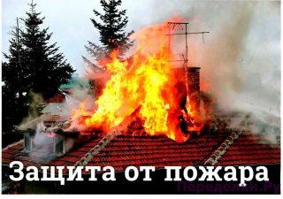 Защита от пожара