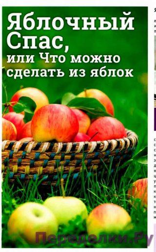 Яблочный спас или что можно сделать из яблок