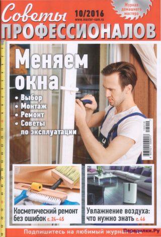 Советы профессионалов 10 2016