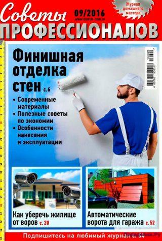 Советы профессионалов 9 2016