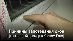 Почему окна потеют? В чем причина и как её устранить? (видео, Кривой Рог)