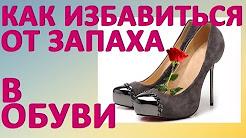Запах в обуви: Как избавиться от запаха в обуви