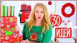 30 Идей Подарков На Новый Год!