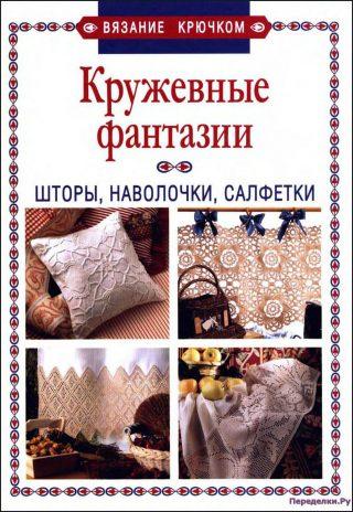 Кружевные фантазии(вязание крючком)-2005