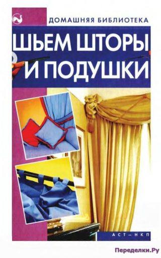 Шьем шторы и подушки Дарья Костина