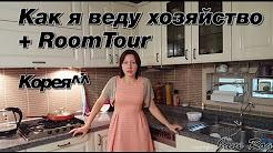 ПОЧЕМУ У МЕНЯ ДОМА ЧИСТО или как я веду хозяйство + RoomTour