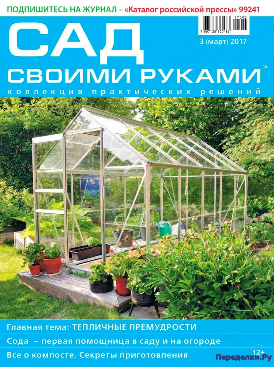 Сад своими руками журнал декабрь 2017