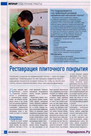 Реставрация плиточного покрытия 24