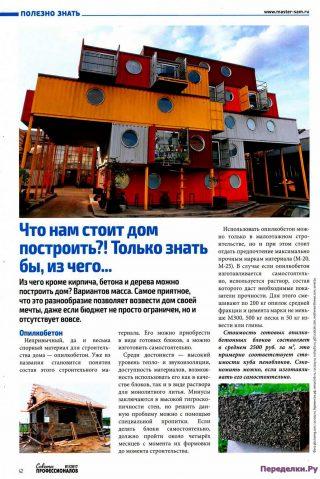 Что нам стоит дом построить)))