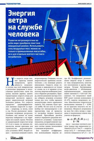 Энергия ветра на служебе человека