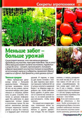 Меньше забот - больше урожая