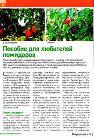 Пособие для любителей помидоров