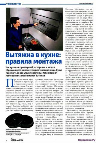 Вытяжка в кухне, правила монтажа
