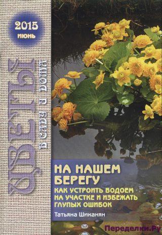 Цветы в саду и дома 6 2015
