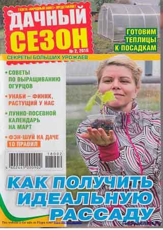 Дачный сезон №2 2018