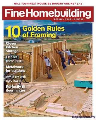 Fine Homebuilding #270 2018