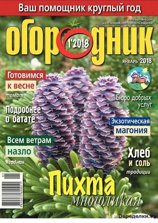 Огородник №1 январь 2018