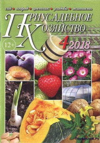 Приусадебное хозяйство №4 апрель 2018