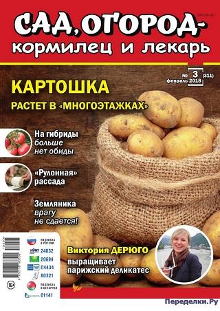 Сад, огород - кормилец и лекарь №3 февраль 2018