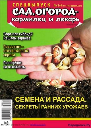 Сад, огород - кормилец и лекарь. №3-4 спецвыпуск февраль 2018