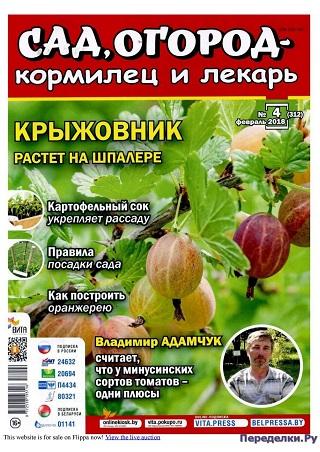 Сад, огород - кормилец и лекарь. №4 февраль 2018